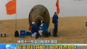 Shenzhou 11 space capsule